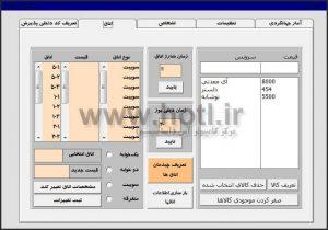 پنجره تنظیمات اولیه