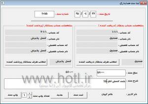 پنجره ثبت سند حسابداری